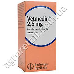Ветмедин 2.5 мг 100 капсул