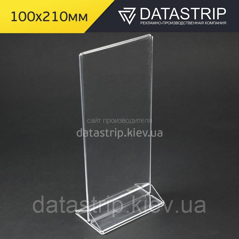 Менюхолдер 100мм х 210мм для флаеров.  Треугольная подставка.