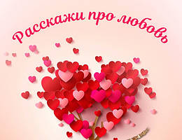 Как признаться в любви с помощью ювелирных украшений