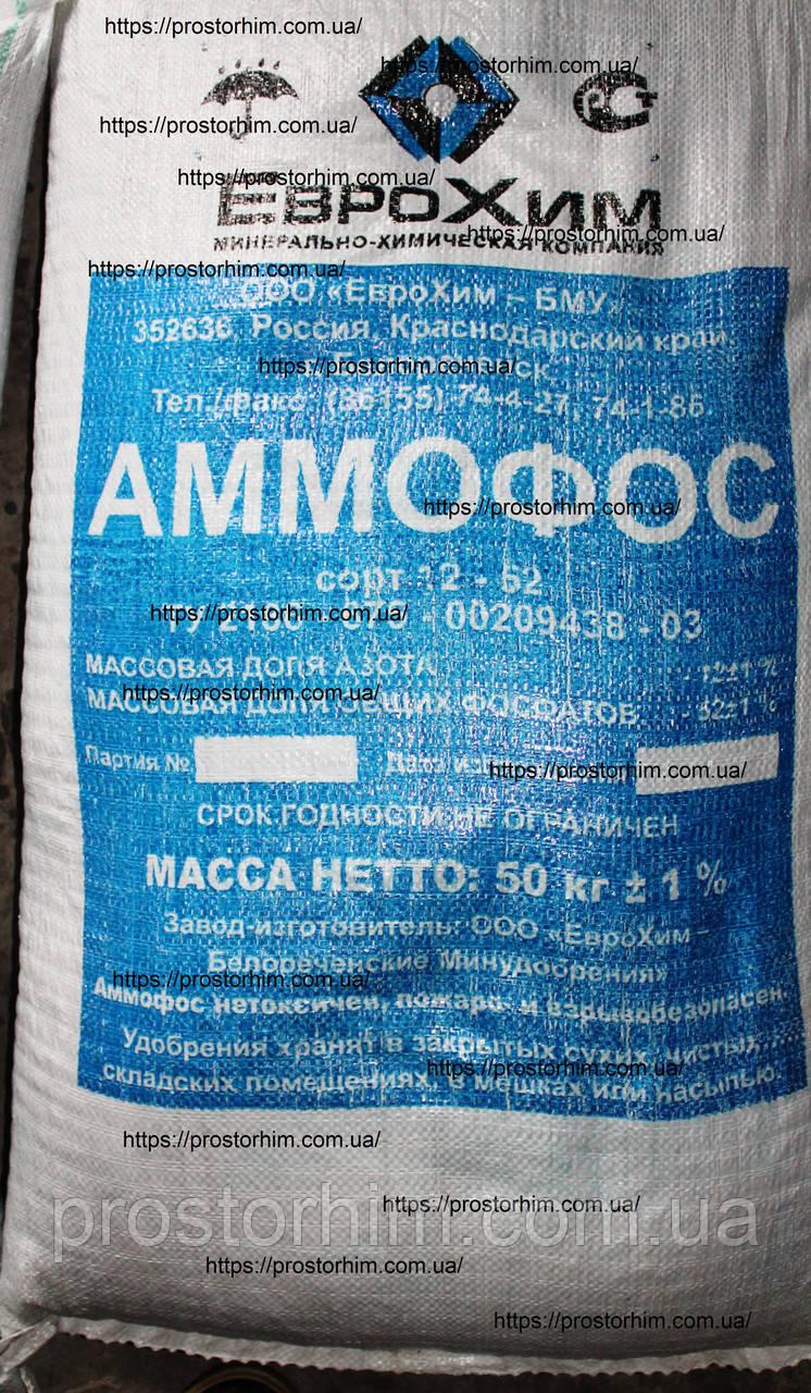 Аммофос 1 т.