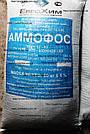 Аммофос 1 т., фото 2