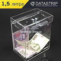 Ящик для благотворительности 120x150x80 с замком. Объем 1,5 литра