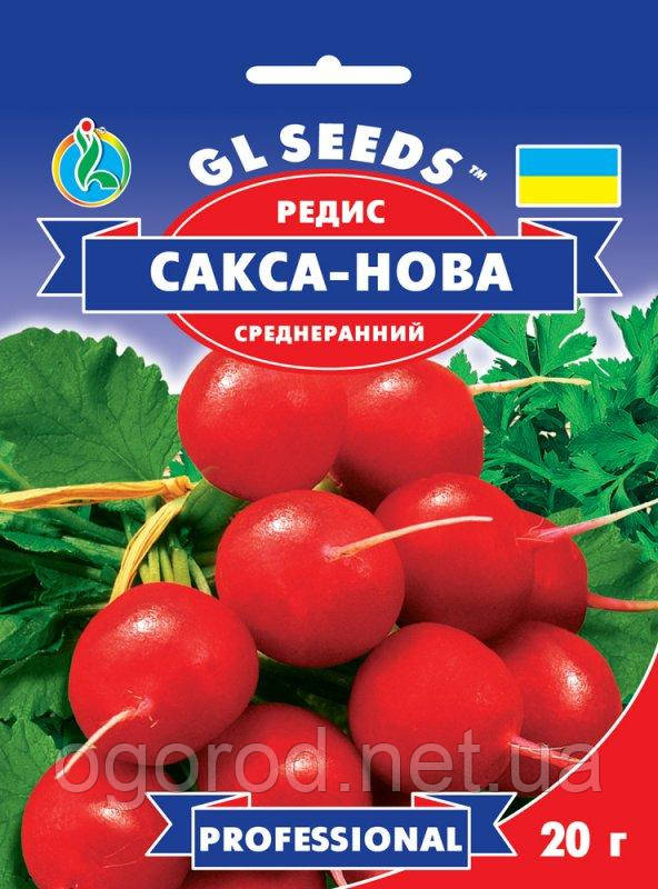 Редис Сакса Нова 20 г GL Seeds