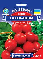 Редис Сакса Нова 20г семена