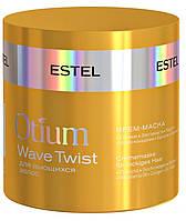 Estel professional (Эстель) Крем-маска для кудрявых волос OTIUM WAVE TWIST, 300 мл