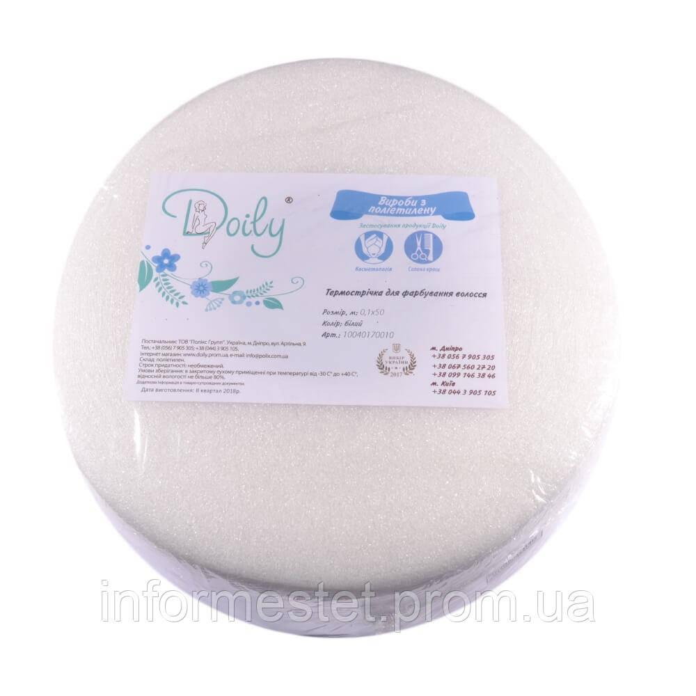 Термолента для покраски волос Doily 0.1*50м (1 рул) из вспененного полиэтилена
