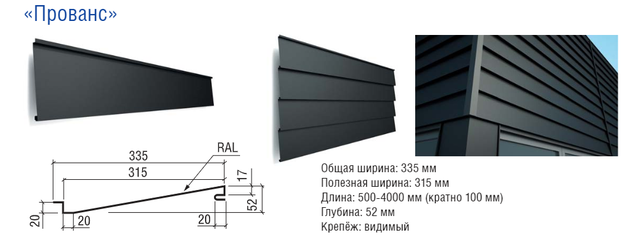 Фасадные панели  Прованс