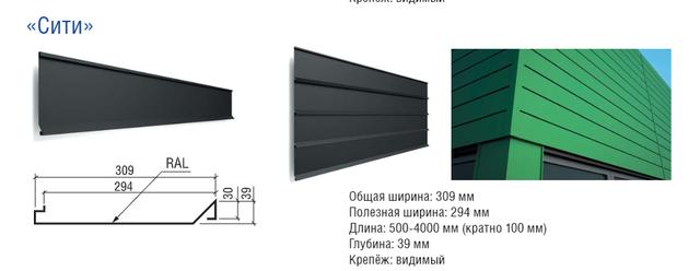 Фасадные панели Сити