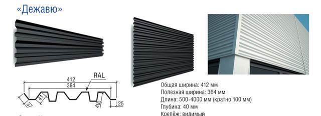 Фасадные панели Дежавю