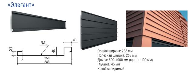 Фасадные панели Элегант