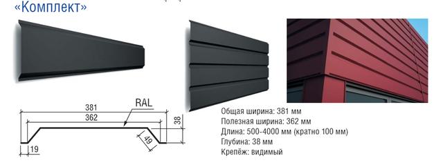Фасадные панели Комплект