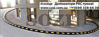 Гумовий делінеатор колесовідбійник РКС