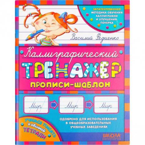 Каллиграфический тренажер В. Федиенко (рус. яз. )   292648, фото 2