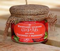 """Питательный сахарный скраб для тела """"Клубника со сливками"""", 450 г"""