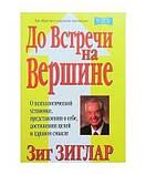 "Книга ""До встречи на вершине"".Зиг Зиглар, фото 2"