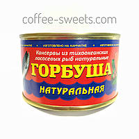 Горбуша натуральная Северопродукт 220 гр