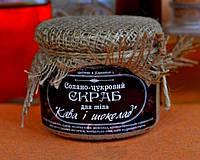 """Соляно-сахарный скраб для тела """"Кофе и шоколад"""", 450 г"""