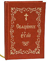 Священное Евангелие (карманное, ц/с)