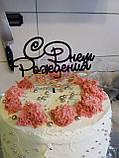 Топпер З Днем народження на золотому завитку Пластиковий топпер на торт Топпер на торт в блискітках, фото 5