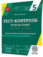 5 клас / Історія України. Тест контроль (програма 2018) / Єрмановська / Весна