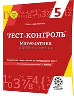 5 клас / Математика.Тест контроль (програма 2018) / Роганін / Весна