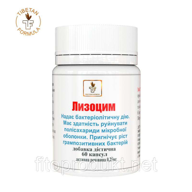 Лизоцим 129 полипептидов мощный антибиотик №60 Тибетская формула