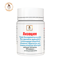 Лизоцим 129 полипептидов антибиотик №60 Тибетская формула
