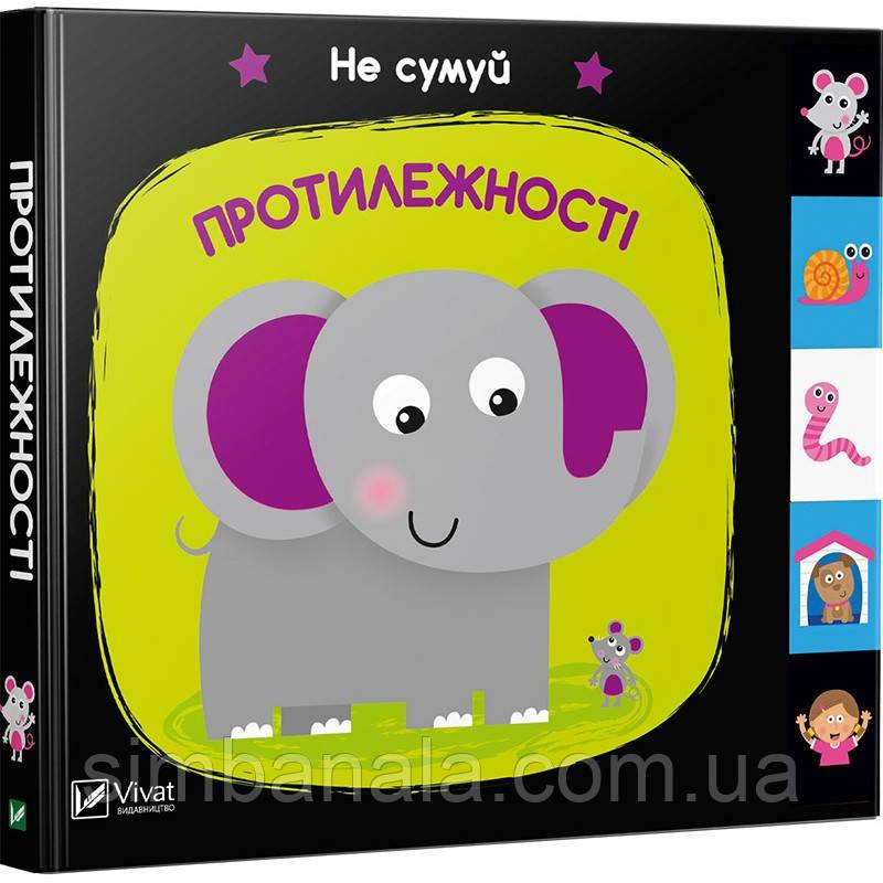 """Дитяча книга для найменших - Протилежності серії """"Не сумуй"""""""