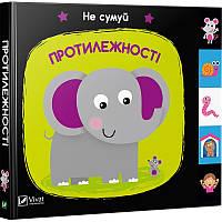 """Дитяча книга для найменших - Протилежності серії """"Не сумуй"""", фото 1"""
