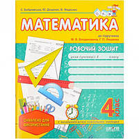 Робочий зошит «Математика»