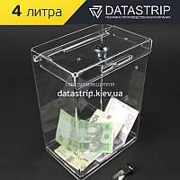 Ящик для благотворительности 160x230x110 с замком. Объем 4 литра., фото 1