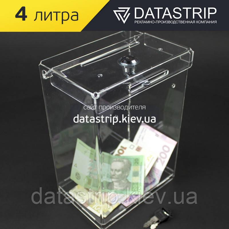 Ящик для благотворительности 160x230x110 с замком. Объем 4 литра.