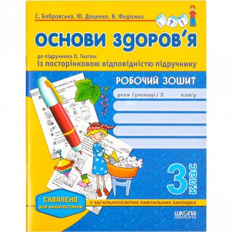Робочий зошит «Основи здоров'я» , до підручника О. Гнатюк, клас 3    293690, фото 2