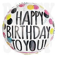Фольгированный шар С днем рождения, 45 см