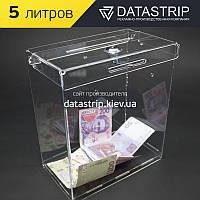 Ящик для пожертвований 200x230x110 с замком. Объем 5 литров