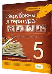 5 клас / Зарубіжна література. Хрестоматія / Гарбуз / ПЕТ