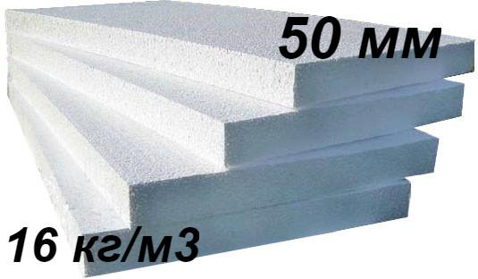 Пенопласт ПСБС-25 ДСТУ толщиной 50 мм (15-16кг/м3)