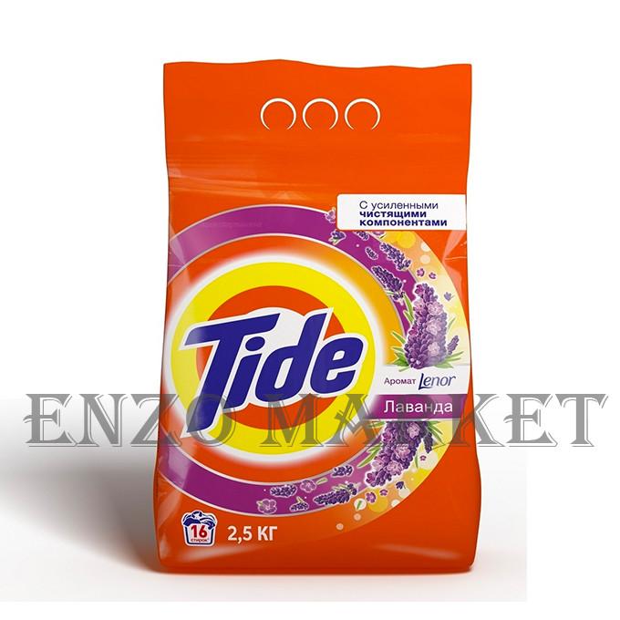 Порошок стиральный Tide аромат Lenor лаванда автомат, 2,5 кг