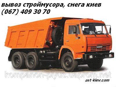 Вывоз строймусора Киев недорого 067 409 30 70