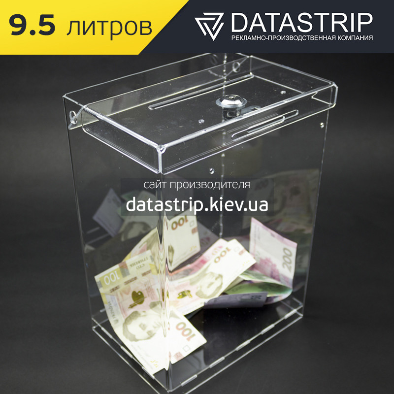 Ящик для благотворительности и сбора денег 210x300x150 с замком (Cash box). Объем 9,5 литров