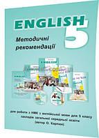 5 клас / Англiйська мова. Teacher's Book, Книга вчителя (програма 2018) / Карпюк / Лібра Терра