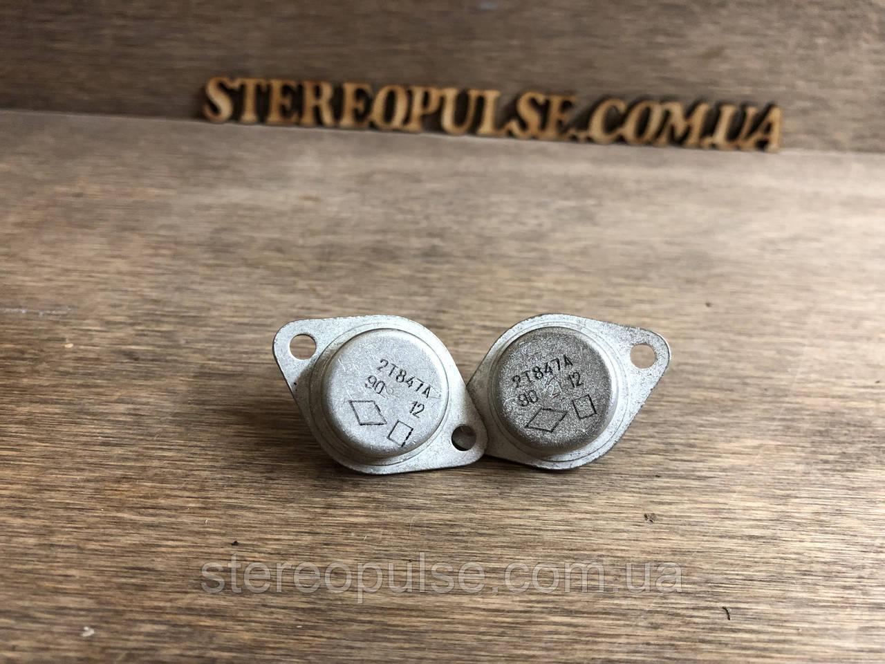 Транзистор 2Т847А