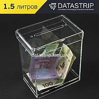 Ящик для сбора денег, анкет 120x150x80мм. Объем 1,5 литров, фото 1