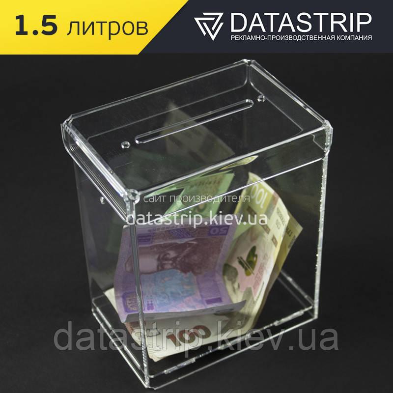 Ящик для сбора денег, анкет 120x150x80мм. Объем 1,5 литров