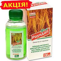 Раундап 100мл коробка, гербицид для борьбы с сорняками