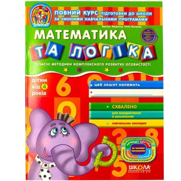 Математика та логіка. Дивосвіт (від 4 років) . В. Федієнко