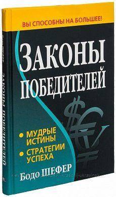 Законы победителей (мягкая обложка) Бодо Шефер