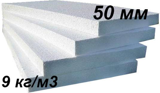Пенопласт ПСБС 25 толщиной 50 мм (плотность 9 кг/м3)