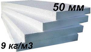 Пенопласт для утепления стен 50 мм Пенополистирол EPS 30 ПСБС 15  (плотность 9 кг/м3)