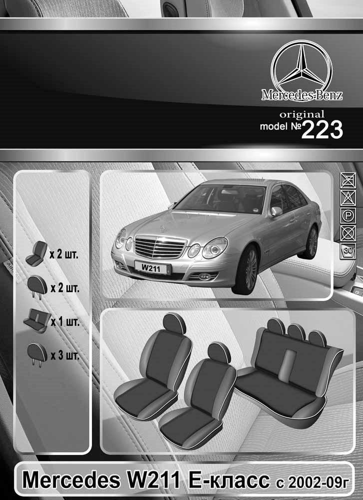 Чехлы на сидения Mercedes W211 Е-класc 2002-2009 Elegant Classic